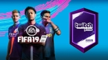 Twitch Prime. FIFA 19 Ultimate Team Pack