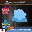 Pokemon Sword/Shield - JAPANESE Ditto - 6IV - Shiny! Fast Delivery
